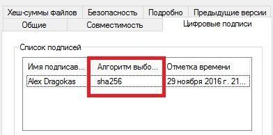 2.4.3.1.1.Hash_of_Signature.jpg