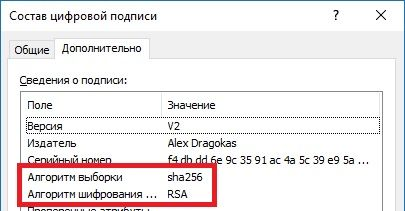 2.4.3.1.2.Hash_of_Signature2.jpg