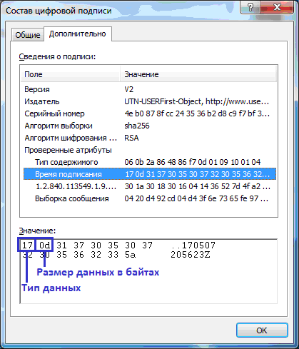2.5.2.TimeStamp.png