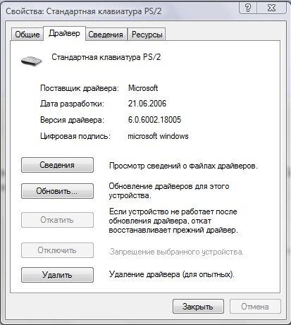 2014-02-09 18_56_03-Свойства_ Стандартная клавиатура PS_2.