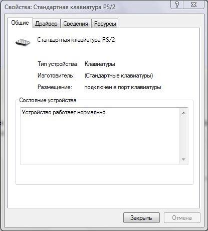 2014-02-09 18_56_49-Свойства_ Стандартная клавиатура PS_2.