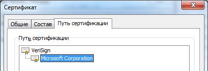 3.1.Verisign_MS.