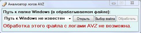 Анализатор логов AVZ.jpg
