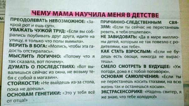чоему меня научила мама...jpg