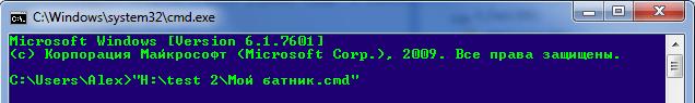 cmd_fullname_object.