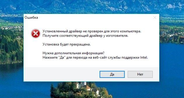 Драйвер Интел.jpg
