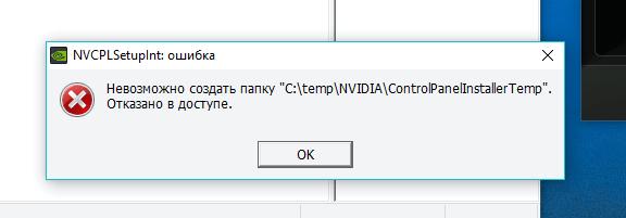 Драйвер НВИДИА 1.png