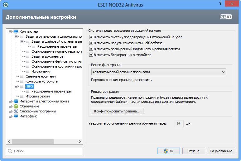 eset_nod32_antivirus_9.png
