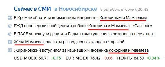 Кокорин_Мамаев.jpg