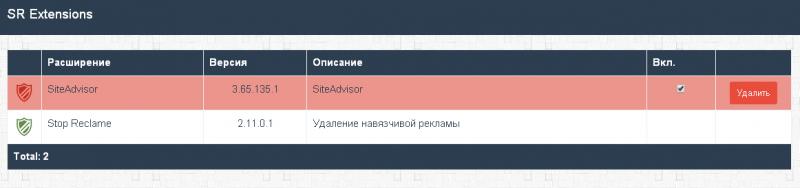 McAfee SiteAdvisor.PNG