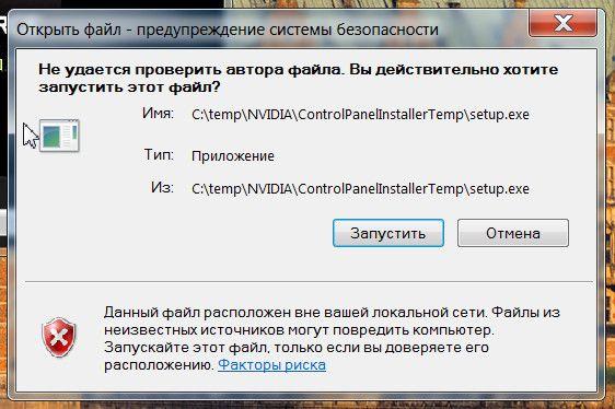 NVidia_crash_1.jpg