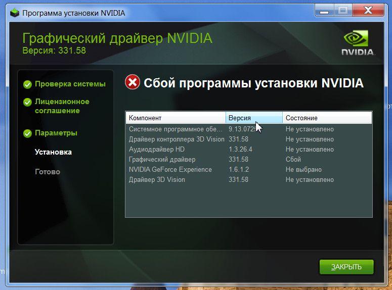 NVidia_crash_2.jpg