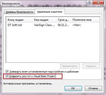 Object_Model_access_2003.