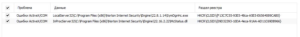 Ошибка ActiveX.png