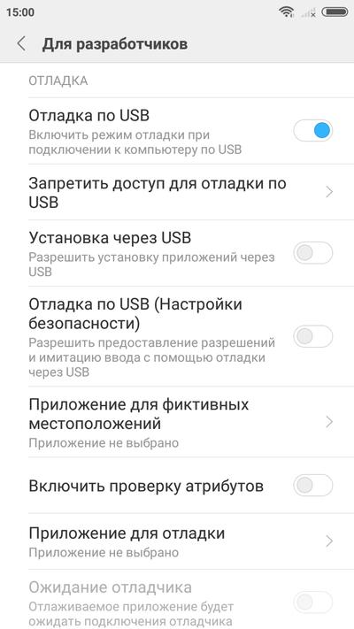 отладка по usb.png