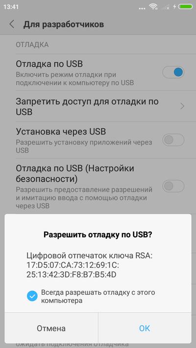 разрешить отладку по usb.png