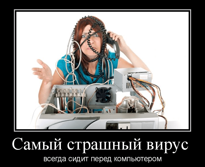 самстрашвирус.png