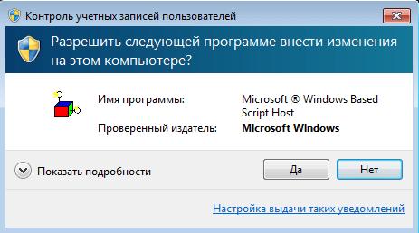 Script_Host_UAC.png