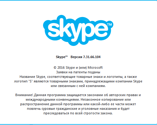 скайп.png