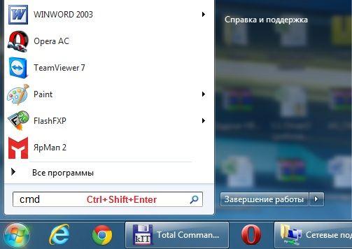 Start_Cmd.jpg