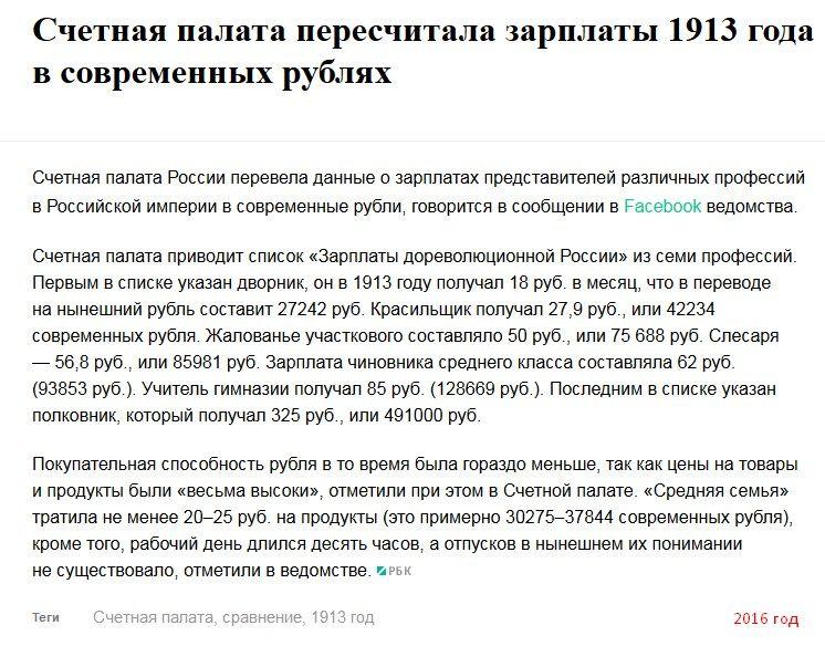 Зарплаты_1913-2016гг.jpg